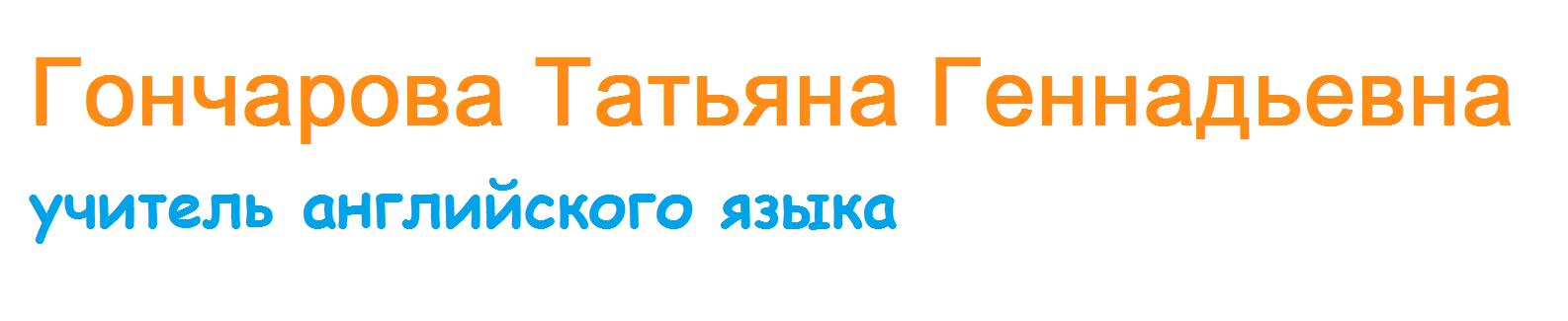 Персональный сайт Гончаровой Т.Г.